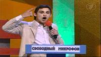 КВН Премьер-лига (2005) 1/4 - МаксимуМ - Свободный микрофон (1 часть)