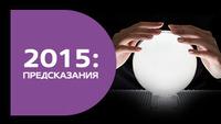 2015: Предсказания