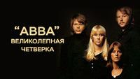 ABBA: Великолепная четверка