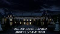 Адъютанты любви Сезон 1 Серия 6
