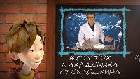 Академия Стекляшкина Сезон Серия 3