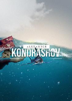 Alexander Kondrashov смотреть