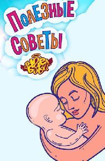 Смотреть Ангел Бэби. Полезные советы онлайн