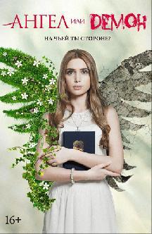 Смотреть Ангел или демон онлайн