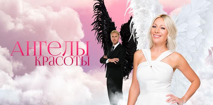 Смотреть Ангелы красоты онлайн