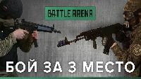BattleArena: Турнир BattleArena: Турнир Игра 3. Страйкбол-шутер от Первого лица