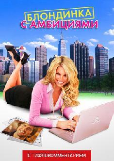 Смотреть Блондинка с амбициями (версия с тифлокомментарием) онлайн