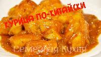 БЛЮДА ИЗ КУРИЦЫ, ПТИЦЫ БЛЮДА ИЗ КУРИЦЫ, ПТИЦЫ Ну, оОчень вкусная - Курица в кисло-сладком соусе по-китайски!