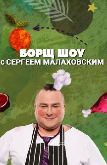 Борщ шоу с Сергеем Малаховским смотреть