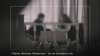 Брачное чтиво 1 сезон Опыт