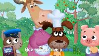 Буренка Даша Сезон-1 Профессии
