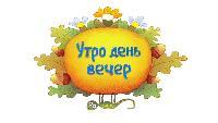 Буренка Даша Сезон-1 Утро, день, вечер