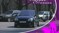 CARенина 1 сезон 60 выпуск
