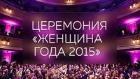 Церемония «Женщина года 2015»