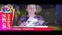 Дарвиновский Музей. Путеводитель по Москве. Город пешком. StarMediaKids