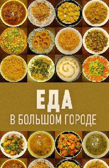 Еда в большом городе смотреть