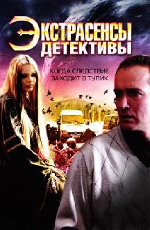 Смотреть Экстрасенсы-детективы (2011) онлайн