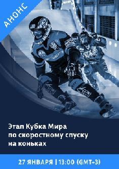 Смотреть Этап кубка мира по скоростному спуску на льду онлайн