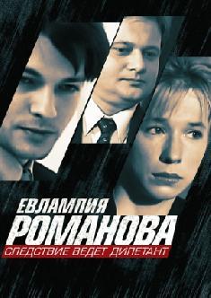 Смотреть Евлампия Романова. Следствие ведет дилетант онлайн