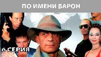 Феникс Кино По имени Барон По имени
