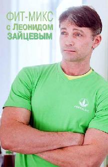 Смотреть Фит-микс с Леонидом Зайцевым онлайн