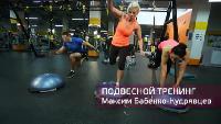 Фитнес Сезон 1 выпуск 40