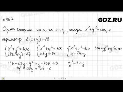 Макарычев 9 класс