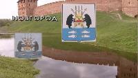Гербы России Сезон 1 Новгород