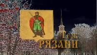 Гербы России Сезон 1 Рязань