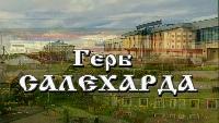 Гербы России Сезон 1 Салехард