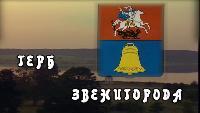 Гербы России Сезон 1 Звенигород
