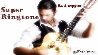 Гитарист Гитарист Super Ringtone (на одной струне, для начинающих) (11 часть)