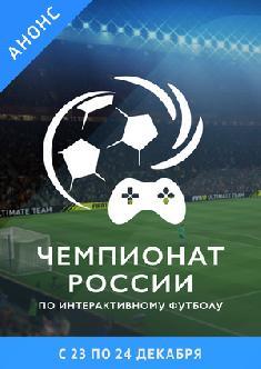 Смотреть Гранд-финал Чемпионата России по интерактивному футболу онлайн
