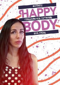 Happy Body - фитнес, правильное питание, SPA уход смотреть