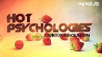 HotPsychologies Все видео Любовь и влюбленность.Психология
