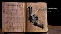 Хроники ломбарда 1 сезон Книга с пистолетом