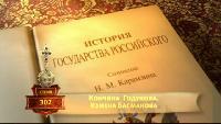 Кончина Годунова. Измена Басманова