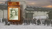 История Государства Российского Сезон-1 Крещение Ягайла