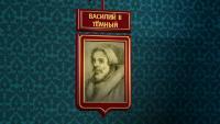 Начало княжения Василия ll