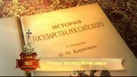 Победа воевод Борисовых