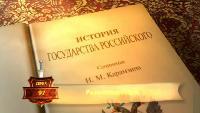 История Государства Российского Сезон-1 Разорение Твери