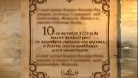 История Государства Российского Сезон-1 Серия 396