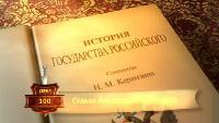 История Государства Российского Сезон-1 Свадьба Александра Тверского