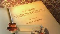 История Государства Российского Сезон-1 Всеволод Ярославич