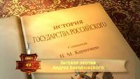 Заговор против Андрея Боголюбского