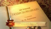 Знаменитая победа Князя Воротынского