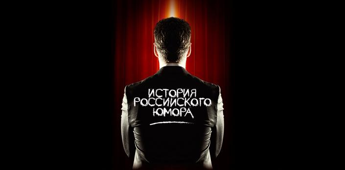 Смотреть История российского юмора онлайн