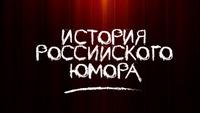 История российского юмора