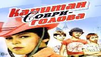 Капитан Соври-голова (1979)