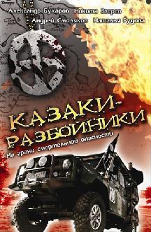 Смотреть Казаки-разбойники онлайн
